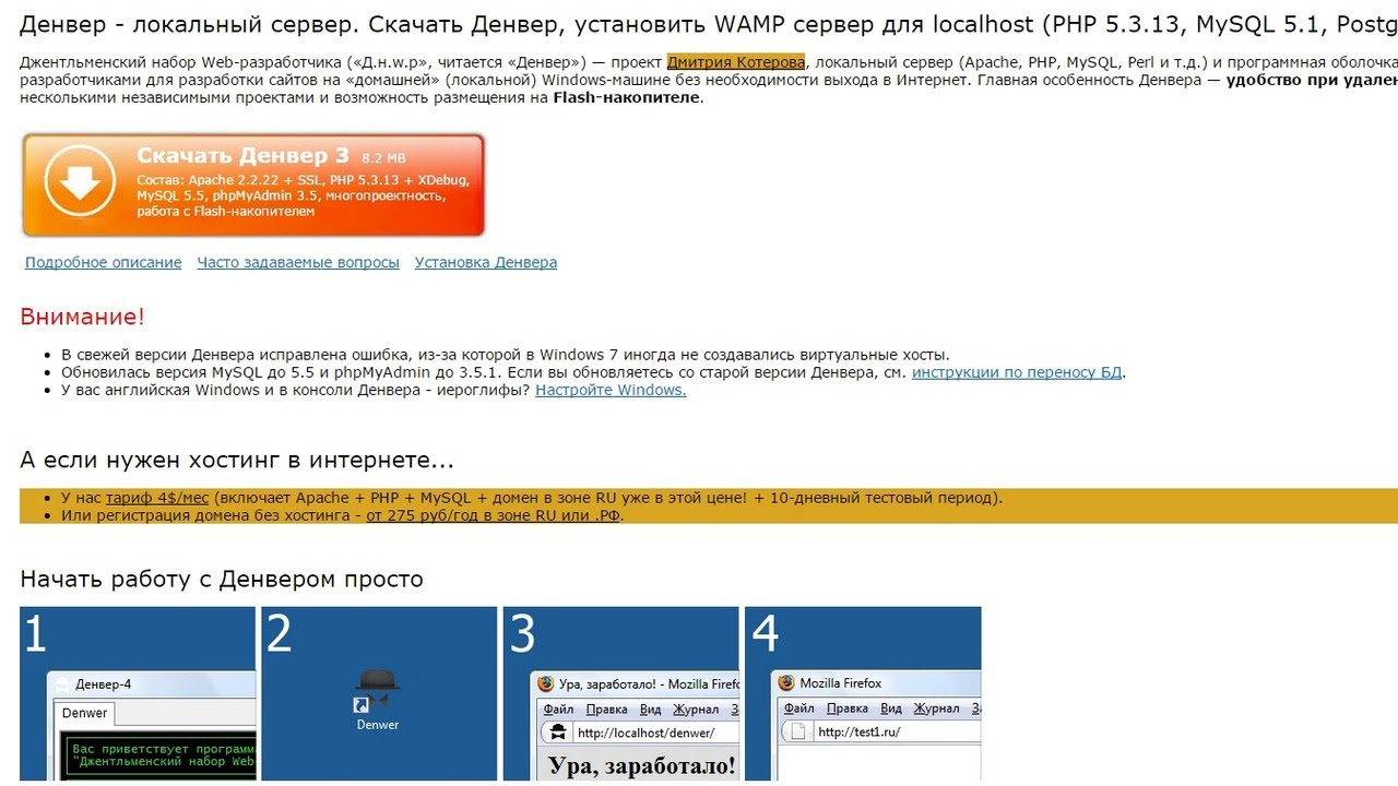 Денвер скачать Windows 7