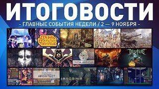 Итоговости # 3 / Cyber-Game.TV / Игровые новости, сериал-обзор, новости кино, косплей, инди игры