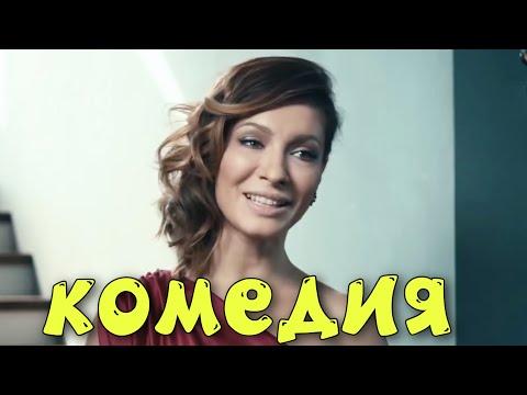 СМЕШНАЯ КОМЕДИЯ ДО СЛЕЗ! НОВИНКА!  'Любовь Напрокат' Русские комедии, фильмы HD - Видео онлайн