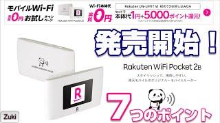 発売開始!楽天モバイルの新ルーター「Rakuten Wifi Pocket 2B」7つのポイント!