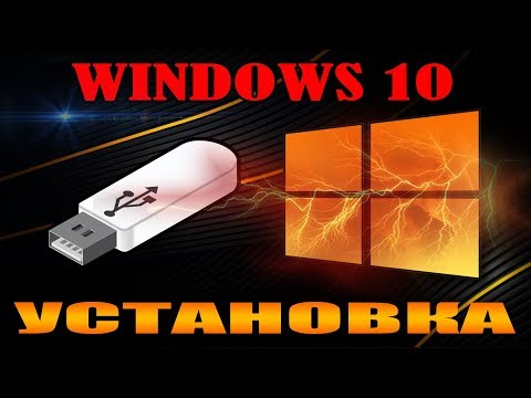 Как Установить WINDOWS 10 - Самый Лучший Способ!