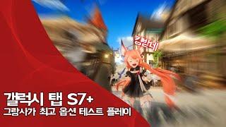 갤럭시탭 s7+ 그랑사가 최고 사양 플레이