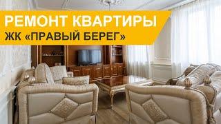 Дизайн интерьера и ремонт пятикомнатной квартиры в классическом стиле