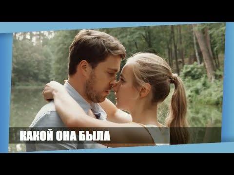 ЭТОТ ФИЛЬМ 2018 ЛЕГАЛЬНО НИГДЕ НЕ ПОСМОТРЕТЬ!    КАКОЙ ОНА БЫЛА    Русские мелодрамы Новинки 2018 - Видео онлайн