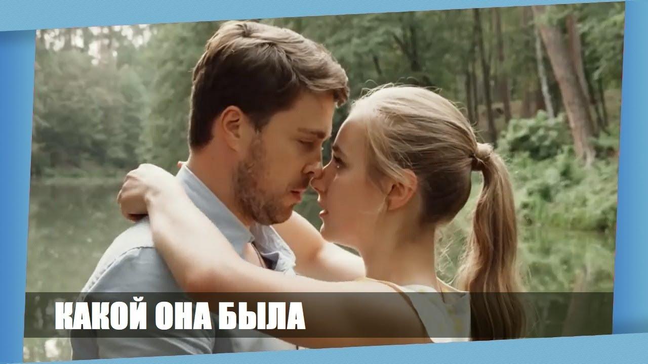 этот фильм 2018 легально нигде не посмотреть какой она была русские мелодрамы новинки 2018