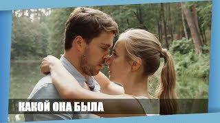 ЭТОТ ФИЛЬМ 2018 ЛЕГАЛЬНО НИГДЕ НЕ ПОСМОТРЕТЬ! || КАКОЙ ОНА БЫЛА || Русские мелодрамы Новинки 2018