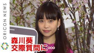 チャンネル登録:https://goo.gl/U4Waal 女優の森川葵(22)が16日、都...
