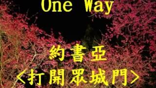 【One Way】(約書亞乐团)
