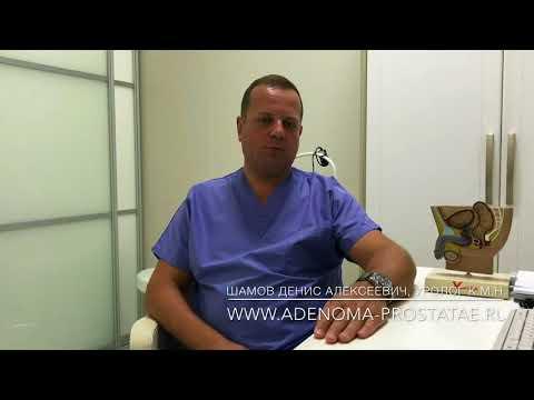 Аденома простаты - виды операций www.adenoma-prostatae.ru 8(495)233-59-62