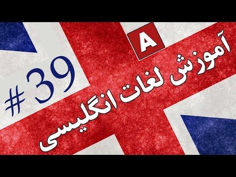 Amoozesh - Loghat English - Part 39 - آموزش لغات انگلیسی به فارسی
