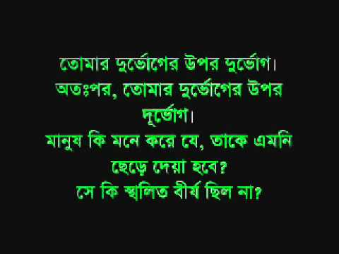 Mother Quote Wallpaper Quran Recitation With Bangla Translation Sura Al Quiamah