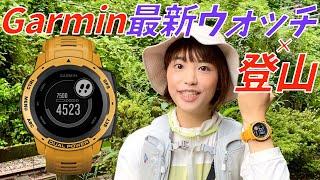 【ガーミン】最新ウォッチで行く高水三山!都内縦走コースを歩く!