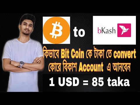 How To Convert Bit Coin To Taka | BTC To BDT By Afnan Islam Akash | Bangla Tutorial 2020
