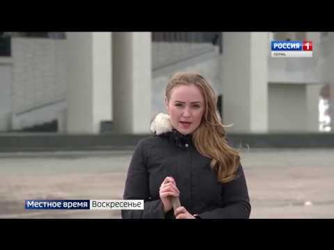 Вести Пермь. События недели 30.03.2019