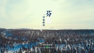 Finland - The Winter Wonderland I 芬蘭 - 一望無際的白色世界 4K