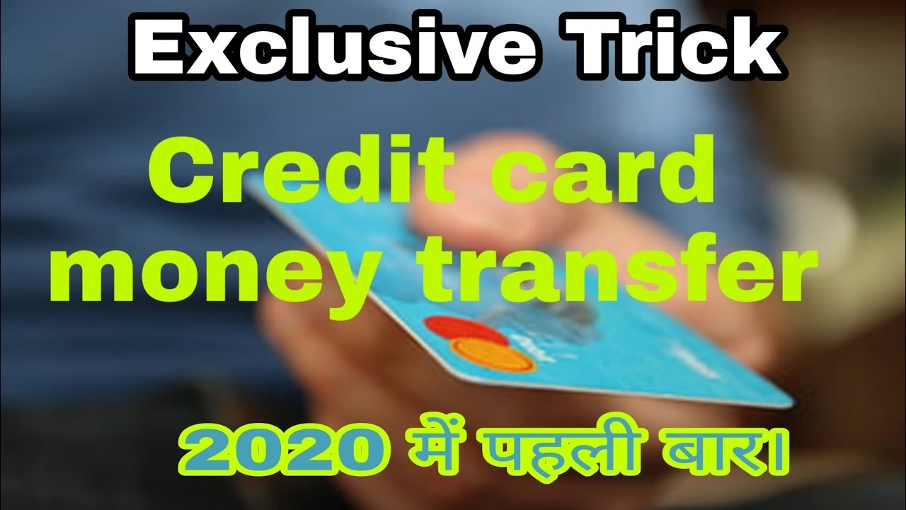 how to transfer credit card money to bank account quora