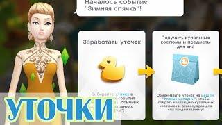 КУПАЛЬНИКИ ЗИМОЙ??? - The Sims Mobile - #38