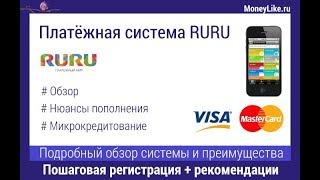 видео РУРУ денежные переводы на карту, на телефон, с карты на карту