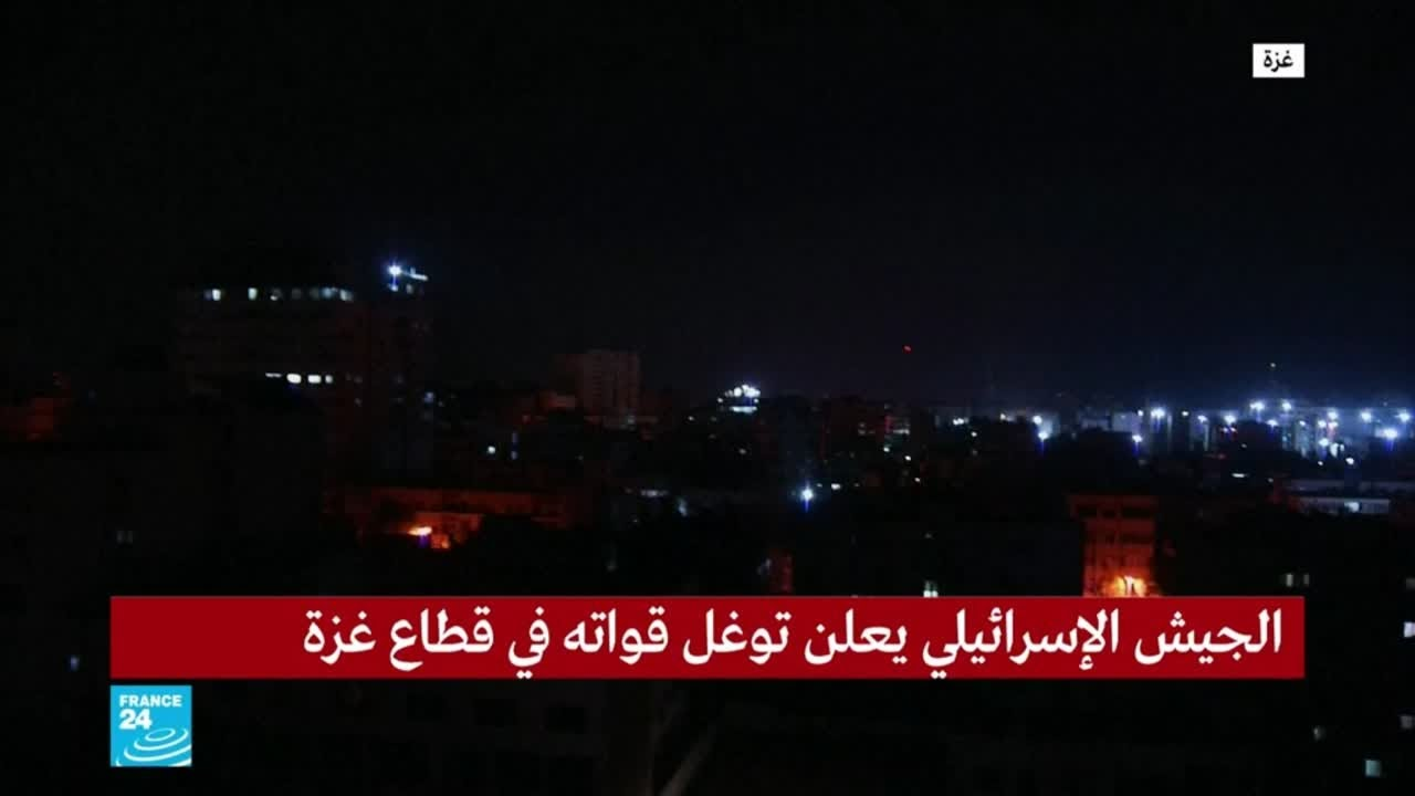 نشرة خاصة على فرانس24 حول -التوغل العسكري الإسرائيلي في قطاع غزة-  - نشر قبل 40 دقيقة