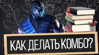 Как делать комбо в Mortal Kombat X