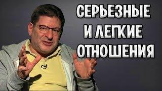 МИХАИЛ ЛАБКОВСКИЙ - СЕРЬЕЗНЫЕ И ЛЕГКИЕ ОТНОШЕНИЯ