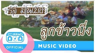 ลูกข้าวนึ่ง - จรัล มโนเพ็ชร [Official Music Video]