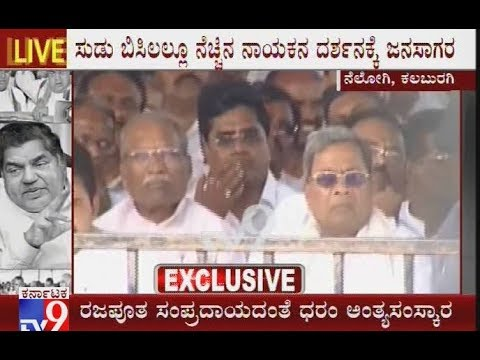 CM Siddaramaiah And Some Ministers Gathered In Rituals And cremation Of Dharamsingh In jawargi