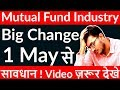 Mutual Funds | Big Change in Mutual Funds Industry | Change in Top Best Mutual Fund in India 2019