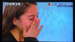 【平昌オリンピック】メダリスト 高梨沙羅 高梨沙羅 検索動画 24