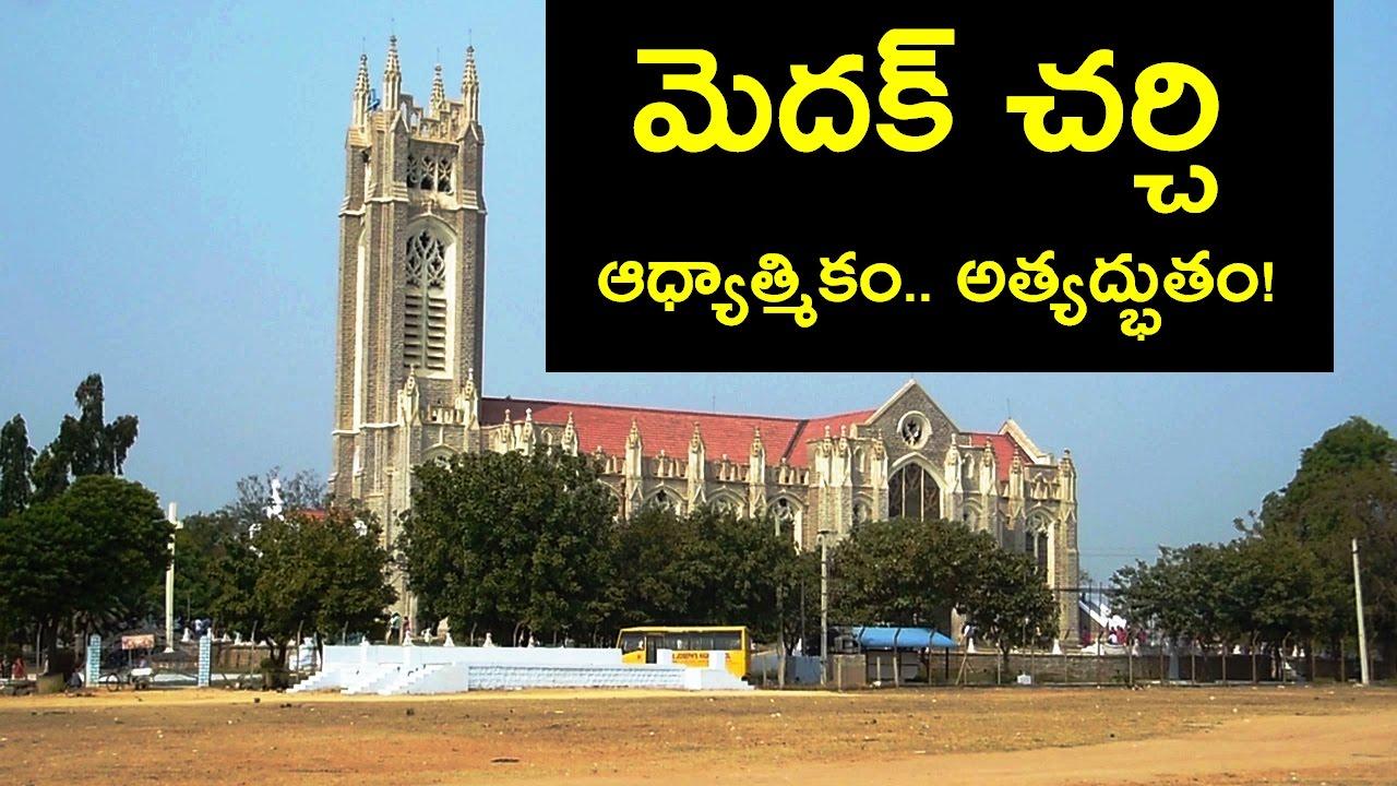 Medak Church | Largest Church in Asia | Total Coverage | Best HD Video