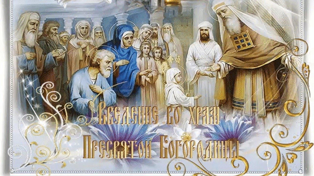 Днем, открытки введение в храм пресвятой богородицы с пожеланиями