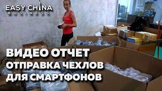видео Чехлы оптом из Китая