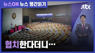 민주당, 총리·장관 '…