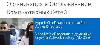 ООКС 2015. Курс 3. Урок 1. Введение в доменные службы Active Directory.