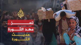 حديث الثورة- تصعيد مليشيات الحوثي وصالح عملياتها