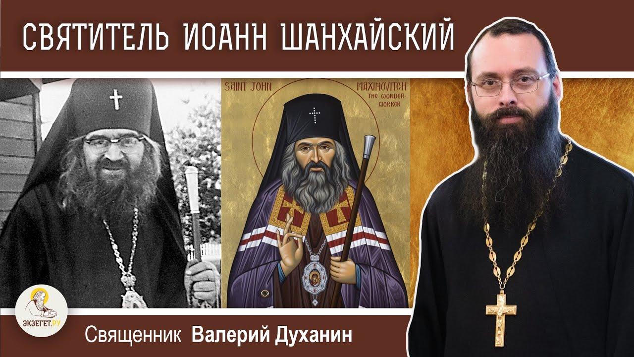 Святитель Иоанн Шанхайский. Священник Валерий Духанин