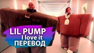 Lil Pump перевод I love it / Лил Памп перевод на русский I LOVE IT / Ukr Face
