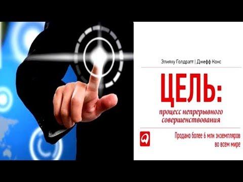Цель. Процесс непрерывного совершенствования   Элияху Голдратт, Джефф Кокс (аудиокнига отрывок)