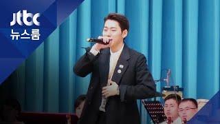 지코 노래에 '손 머리 위로'…남북 틈 메운 문화예술인들