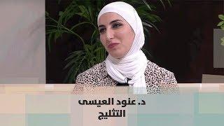 د. عنود العيسى - التثليج - طب وصحة