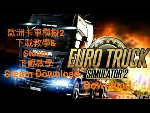 歐洲卡車模擬2 & Steam 下載教學 - YouTube