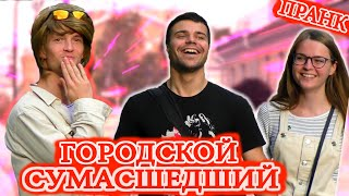 Русские в Шоке: Подставной Иностранец Троллит Прохожих Пранк | Boris Pranks