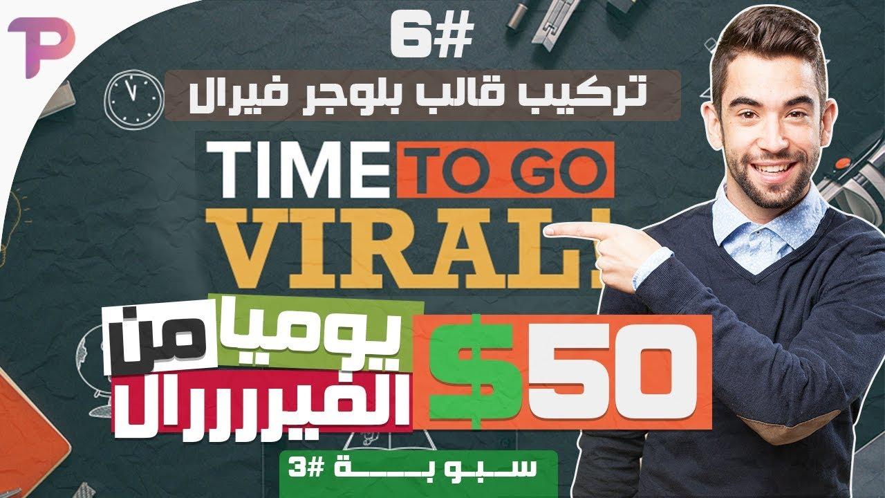 استراتيجية لربح 50$ يومياً من مواقع الفيرال - كورس الفيرال Viral الفيديو #6 - سبوبة #3