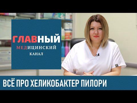 Хеликобактер пилори: симптомы и лечение. Дыхательный тест на хеликобактер пилори