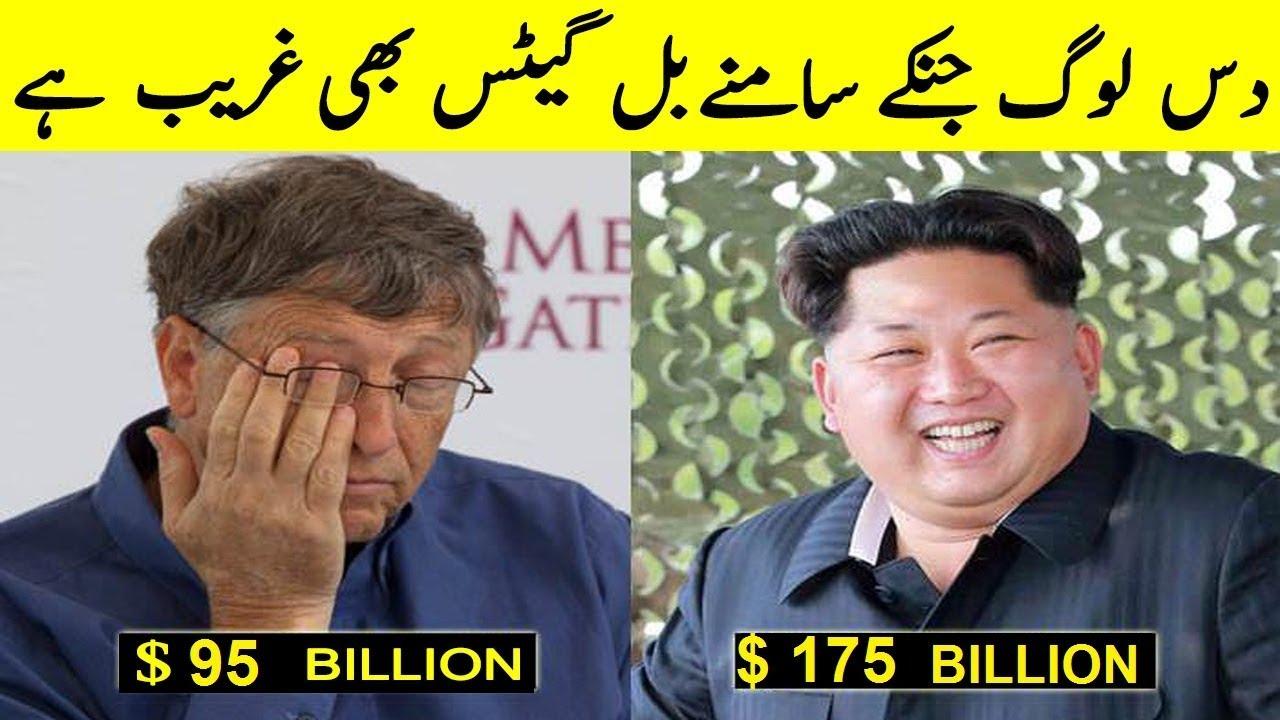 Download 10 Persons Who Make Bill Gates Look Poor I 10 Log Jin K Samnay Bill Gates B Ghareeb Hai