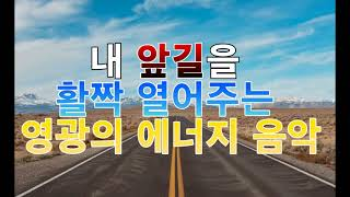 """내 앞길을 활짝 열어주는 영광의 에너지 음악! """"Glory my life"""" positive energy, success, victory, hope, happy music"""