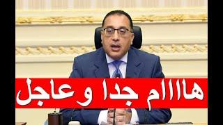بيان عاجل من مجلس الوزراء اليوم الثلاثاء 2021/7/27