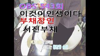 OBS 543회 부채 장인-부채공장-서진합죽선 주-이것…