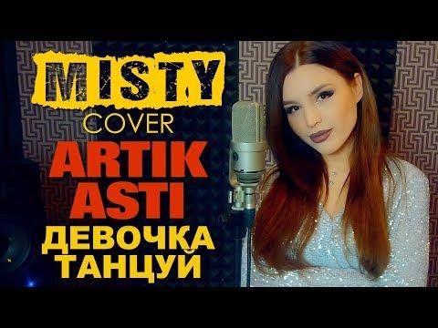 Artik \u0026 Asti - Девочка танцуй (MISTY cover). Кавер Мисти на новую песню Артик и Асти
