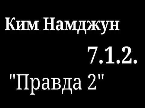 /Ким Намджун/ \